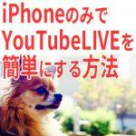【アプリ】iPhoneのみでYouTubeLIVEを簡単にする方法