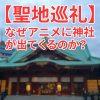 【聖地巡礼】なぜアニメに神社が出てくるのか?