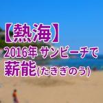 【熱海】サンビーチで薪能(たきぎのう)観覧無料