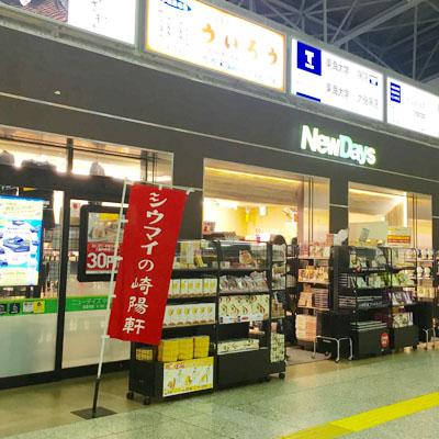 JR小田原駅改札前のNewDays