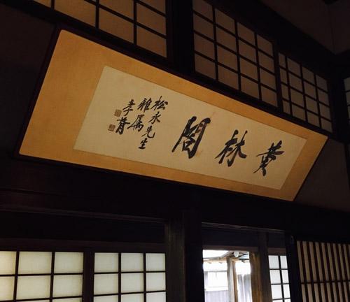 ourinkaku_01