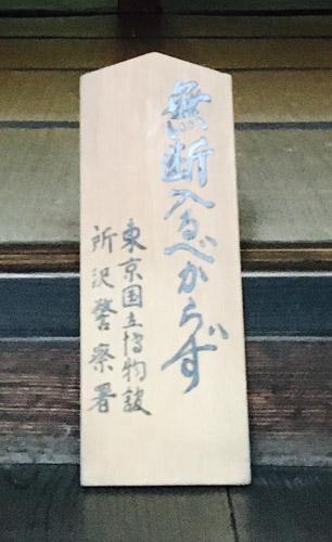 ourinkaku_03