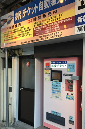 熱海駅前のチケット自動販売機