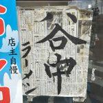 【GoogleMaps】町をジオウォークで盛り上げて世界発信!