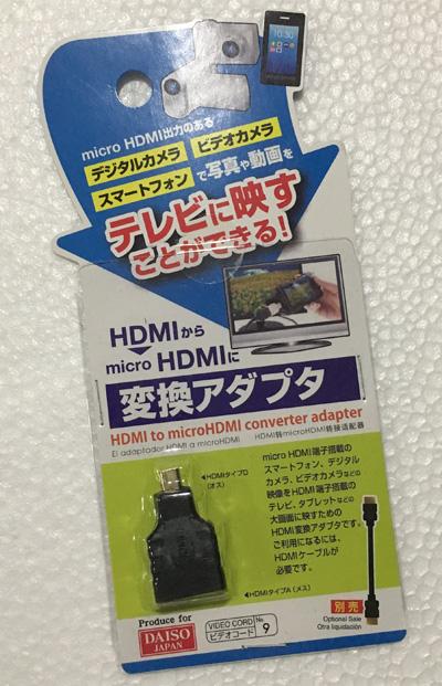 hdmimini_01