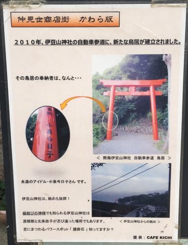 伊豆山神社 自動車参道の鳥居