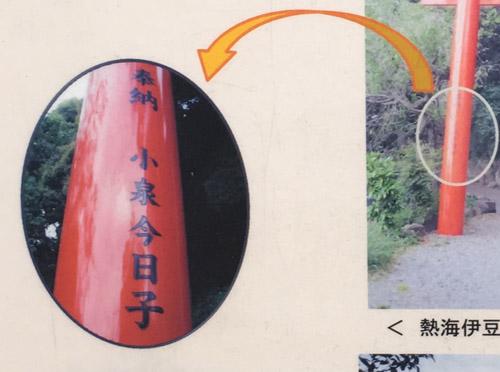 伊豆山神社「小泉今日子」の文字!