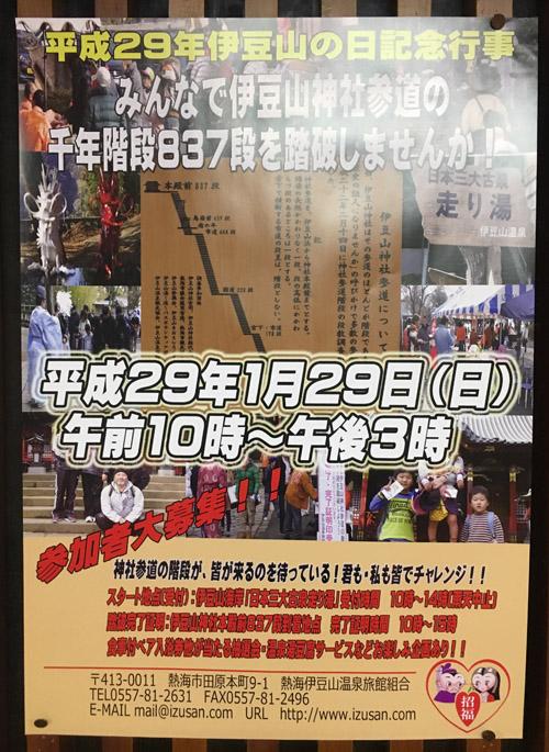 伊豆山神社 参道踏破のイベント