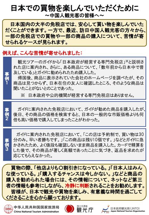 買物注意喚起リーフレット(日本語)
