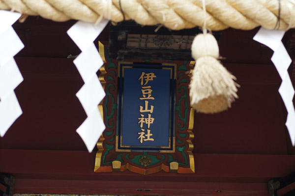 izusan_DSC03902