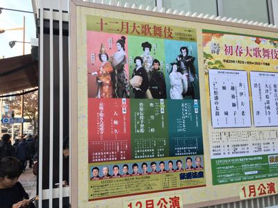 kabuki-201612-02