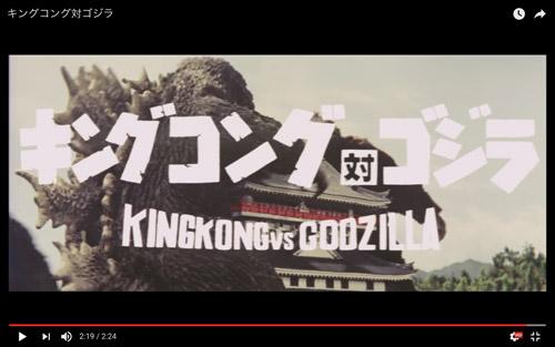 キングコング対ゴジラ 熱海城での決闘