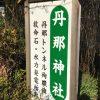 【熱海】丹那トンネルと丹那神社