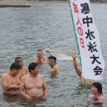 【熱海】祝成人の日 寒中水泳大会