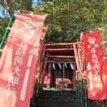 【熱海】藤森稲荷神社と小澤來宮弁財天
