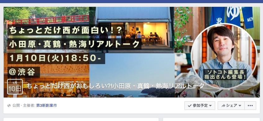 今、ちょっとだけ西がおもしろい⁈小田原、真鶴、熱海リアルトーク