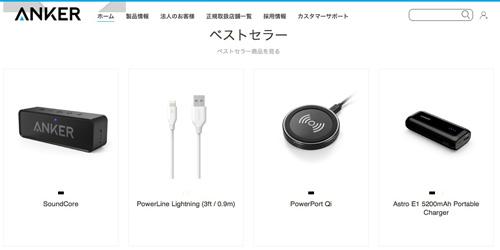 AnkerSite JAPAN