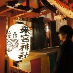 【熱海】來宮神社に初詣