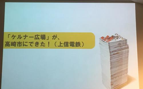 「ケルナー広場」が、高崎市にできた!(上信電鉄)