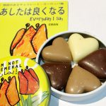 バレンタインにチョコ募金はいかがでしょうか?