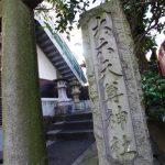 【熱海】信長も信奉した第六天魔王を祀っていた神社