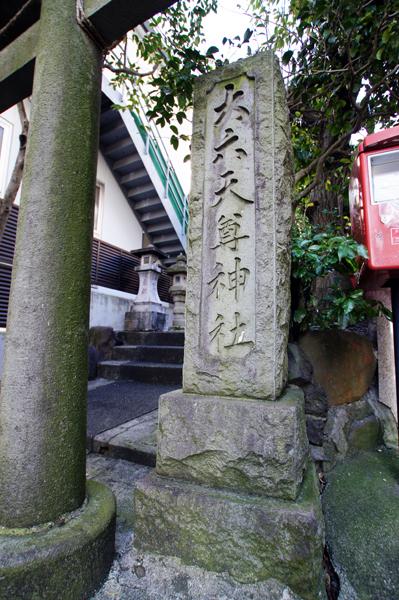 大六天尊神社