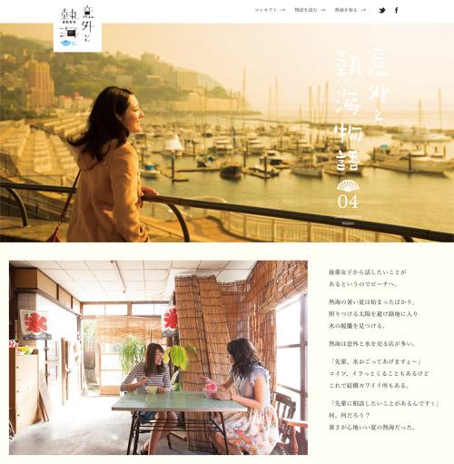 意外と熱海のホームページ