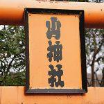 【熱海】梅園の中にひっそりある「山神社」