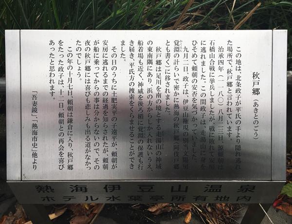 秋戸郷(あきとのごう)-01