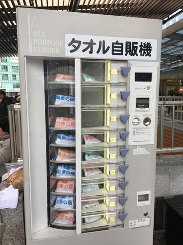 熱海 家康の湯 タオル自動販売機