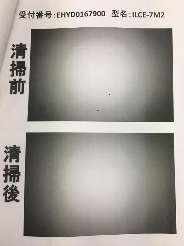 SONYサービスステーション秋葉原
