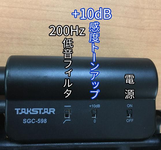 TAKSTARビデオカメラ用マイク_スイッチ