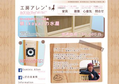 アレンさんのホームページ