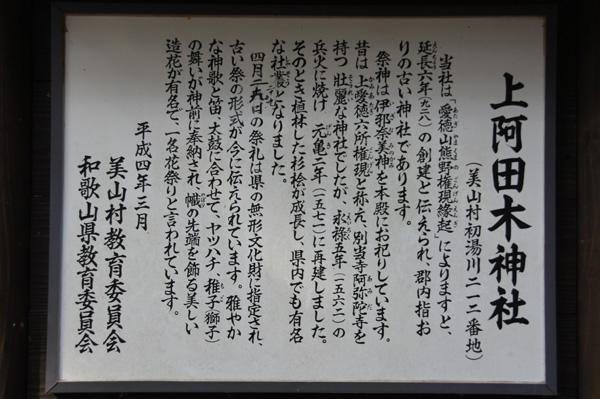 上阿田木神社 由来