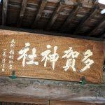 【熱海】多賀神社と磐座(いわくら)