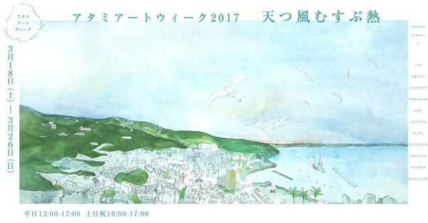 熱海アートウィーク