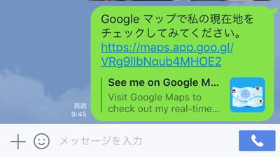 LINEのタイムラインの表示