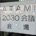 【熱海】ATAMI2030会議Finalの写真アップ!前編