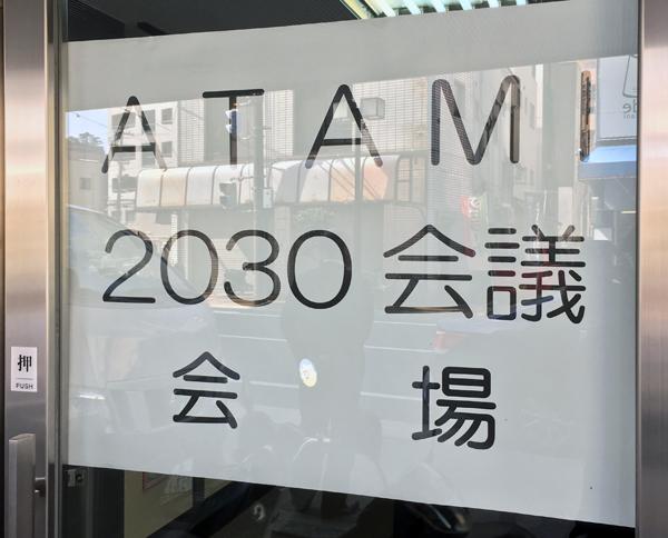 ATAMI2030会議 国際観光専門学校