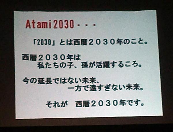 ATAMI2030とは・・・