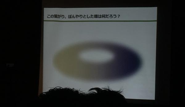 この輪はなんだろう?