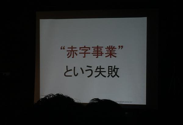 """""""赤字事業""""という失敗"""