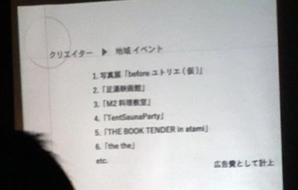 クリエイター→イベント