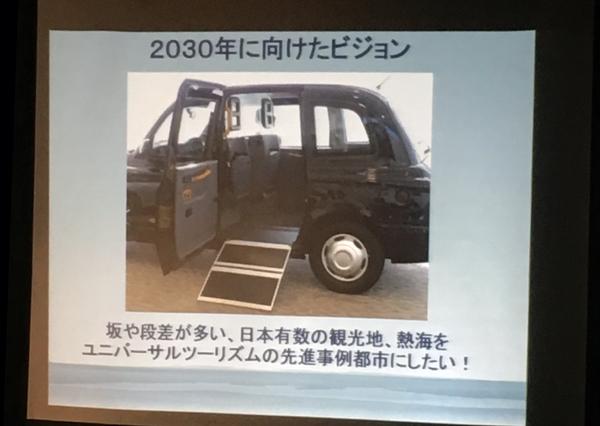 2030年に向けたビジョン