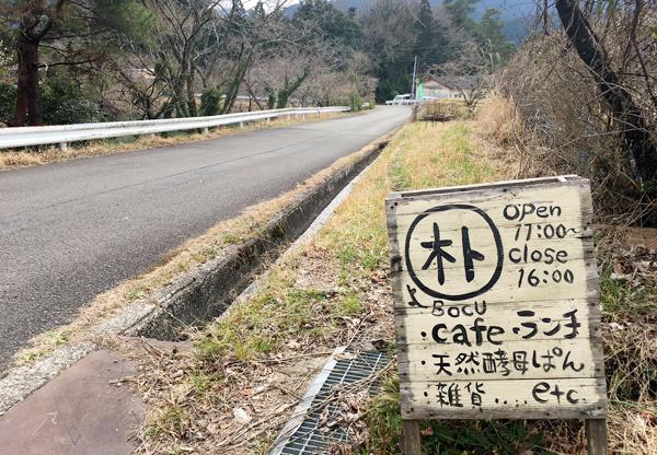 田舎ごはんとカフェ朴(ぼく)の看板