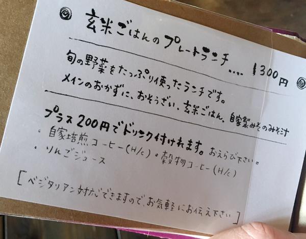 カフェ朴(ぼく)のメニュー