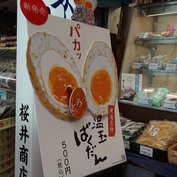 温玉ばくだん 桜井商店
