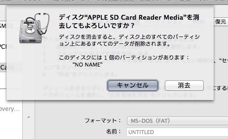 さっきのSDカードをフォマットしました