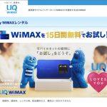 【ネット】Try WiMAXレンタル15日間を試して、わかった!