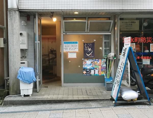 熱海清水町共同浴場-01